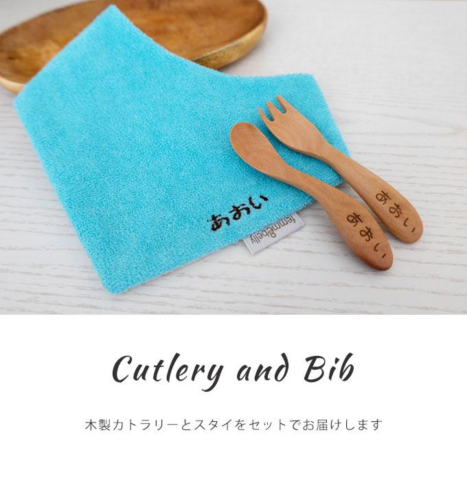 ベビー スプーン フォーク スタイ 日本製