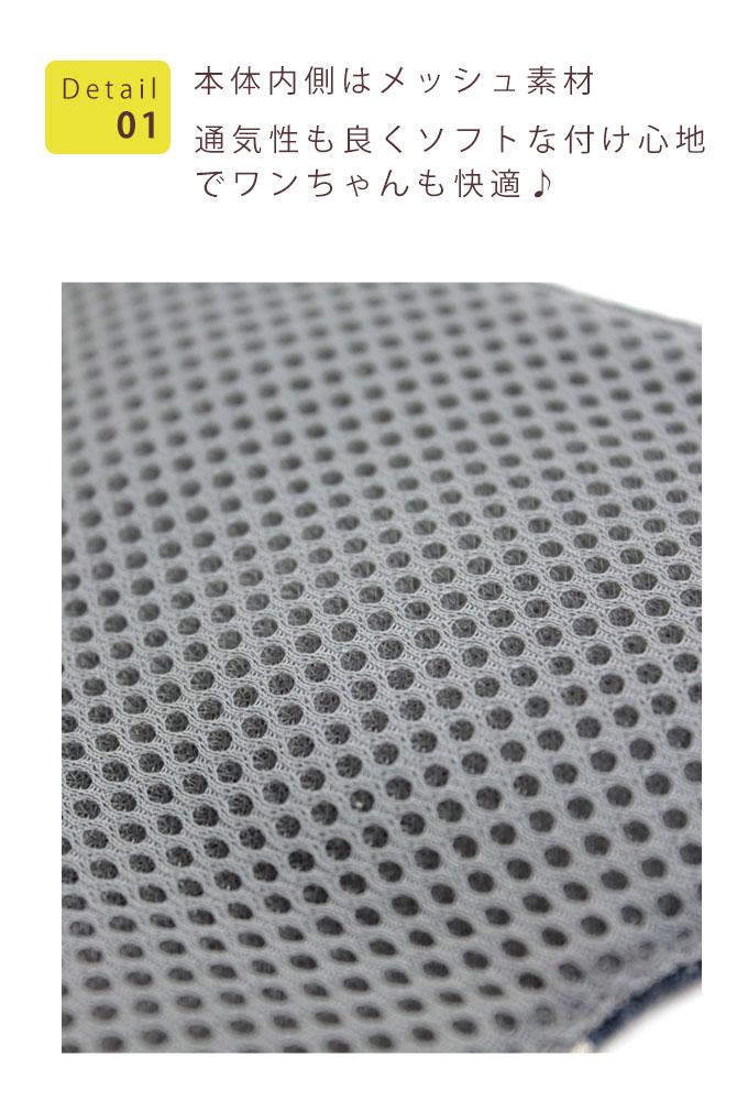 ハーネスリード 犬 胴輪 日本製 メッシュ