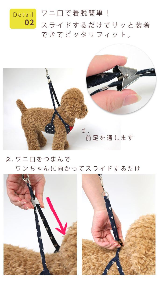 ハーネスリード 犬 胴輪 日本製 装着簡単