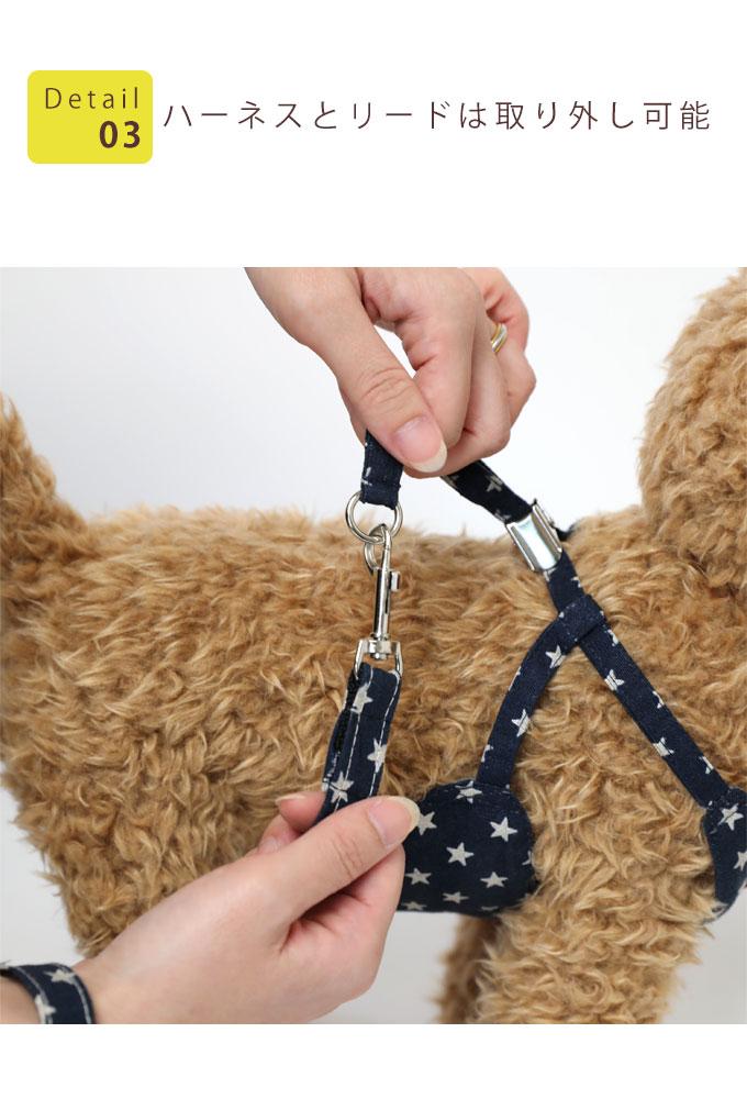 ハーネスリード 犬 胴輪 日本製 取り外し