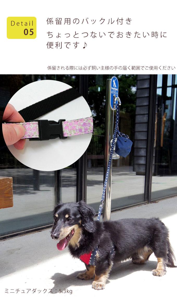 ハーネスリード 犬 胴輪 日本製 バックル
