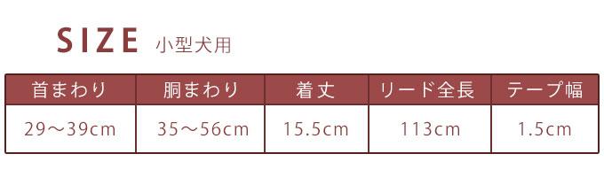 ハーネスリード 犬 胴輪 日本製 サイズ