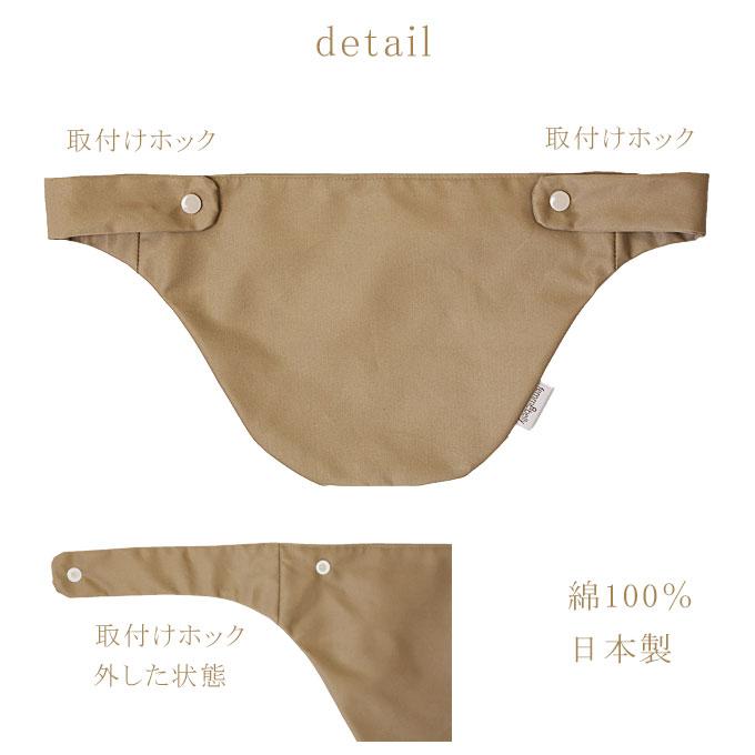 クレンゼ生地 抱っこ紐用胸カバー 商品詳細