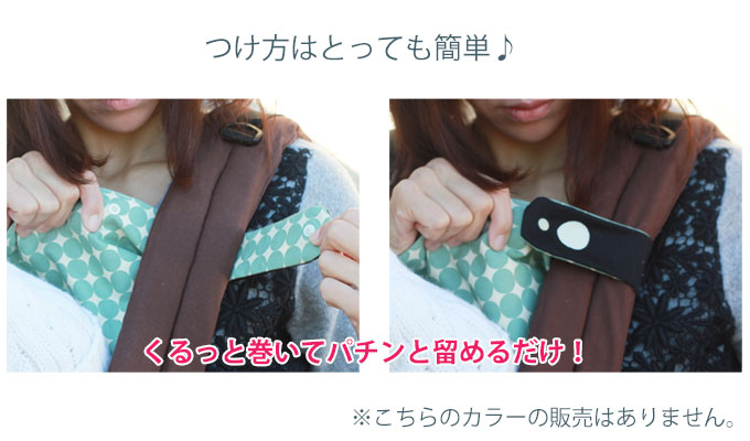 クレンゼ生地 抱っこ紐用胸カバー 使い方