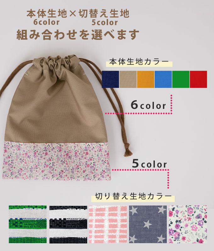 手作りキット 入園入学 4点セット レッスンバッグ シューズバッグ 体操着入れ 給食袋 カラー 組み合わせ自由