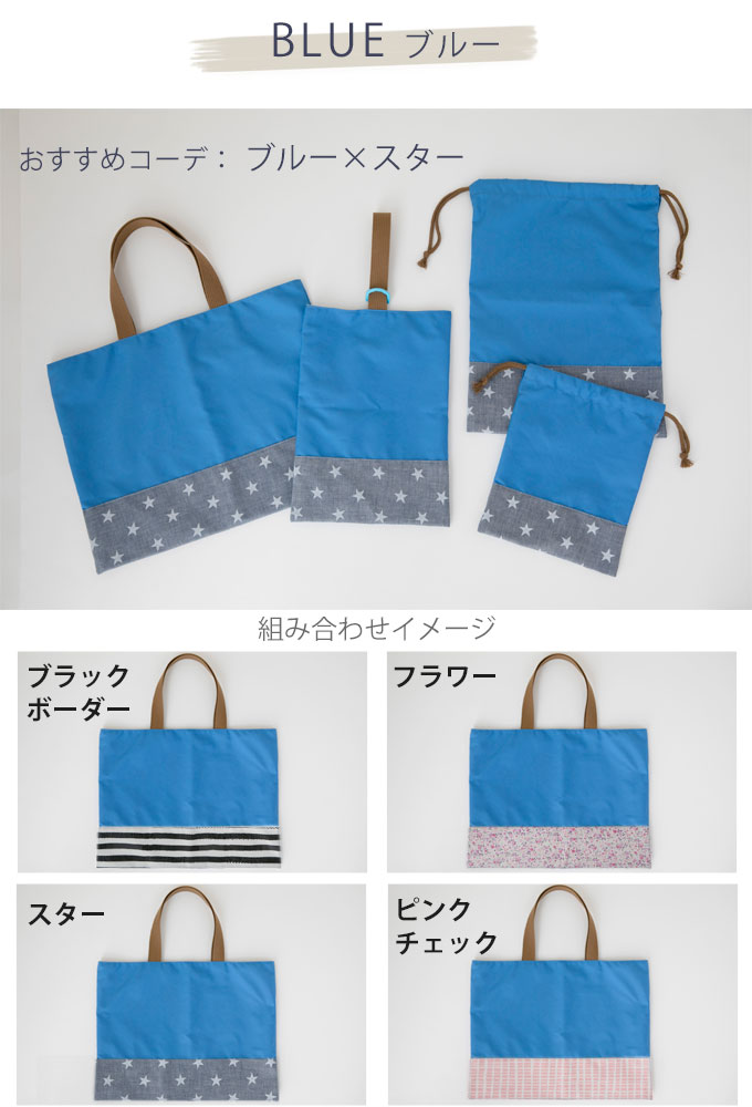 手作りキット 入園入学 4点セット レッスンバッグ シューズバッグ 体操着入れ 給食袋 カラー ブルー