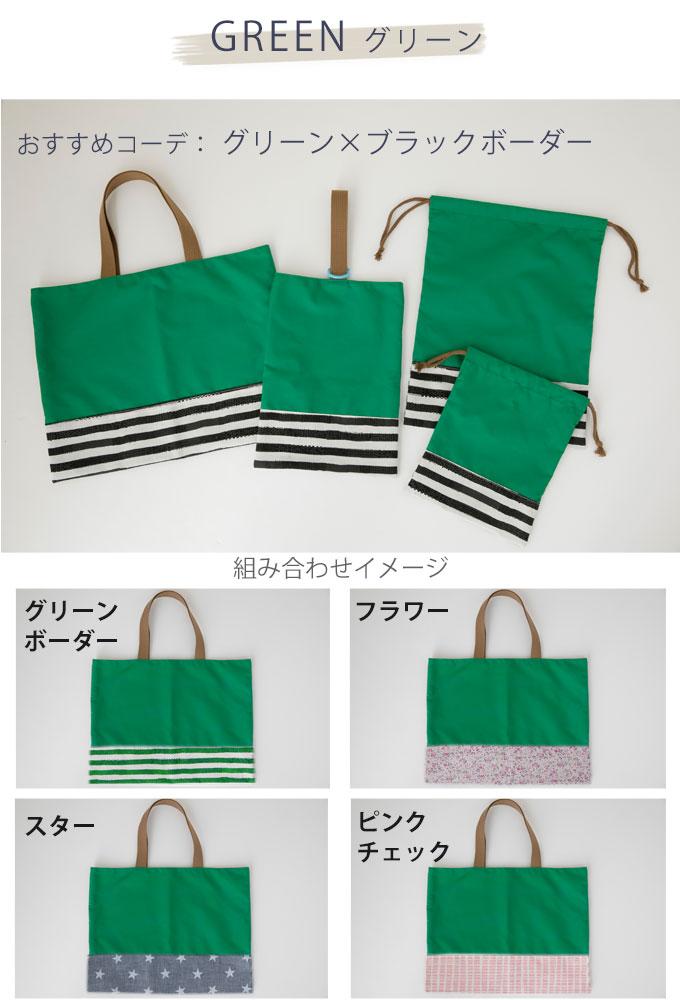 手作りキット 入園入学 4点セット レッスンバッグ シューズバッグ 体操着入れ 給食袋 カラー グリーン
