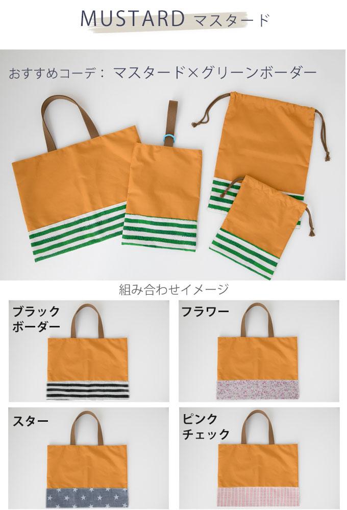 手作りキット 入園入学 4点セット レッスンバッグ シューズバッグ 体操着入れ 給食袋 カラー マスタード