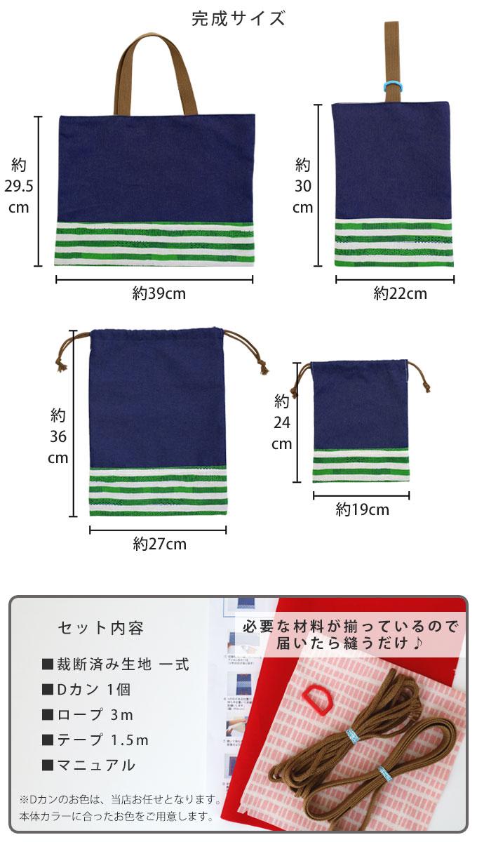 手作りキット 入園入学 4点セット レッスンバッグ シューズバッグ 体操着入れ 給食袋 サイズ