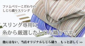 こだわりのしじら織りについてもっと詳しく!