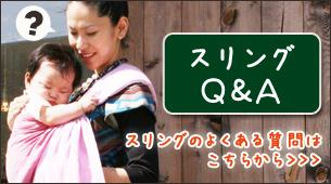 スリングの疑問はこちらから!よくある質問をQ&A方式でご紹介